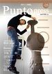 【バックナンバー】現代アート情報誌「Punto press vol.5」※送料込み