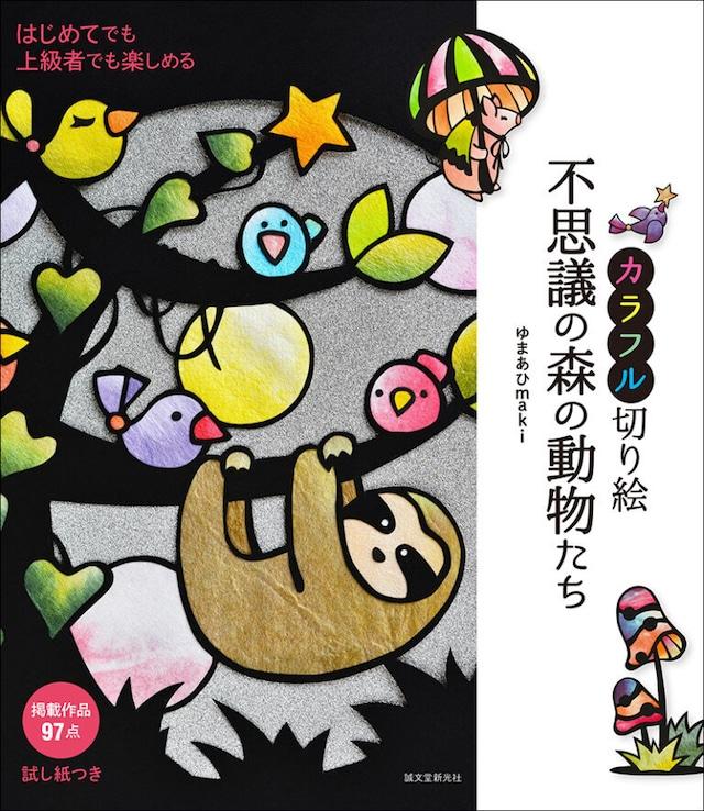 書籍 カラフル切り絵 不思議の森の動物たち