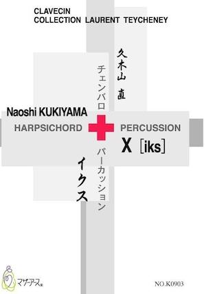 K0903 X[iks](打,チェンバロ/久木山直/楽譜)