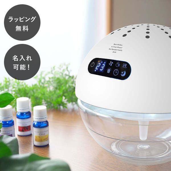 名入れ 空気清浄機 アロマディフューザー LED エアーフレッシュナー UV ホワイト tu-0262