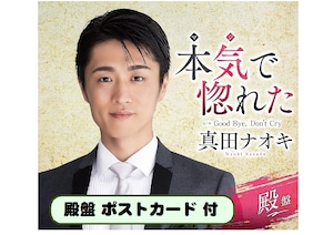 『本気(マジ)で惚れた(殿盤)』 真田ナオキ 特典:殿盤ポストカード
