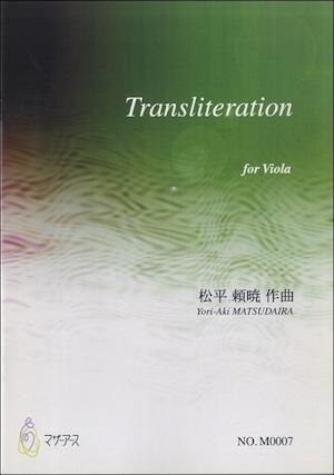 M0007 Transliteration(ヴィオラ/松平頼暁/楽譜)