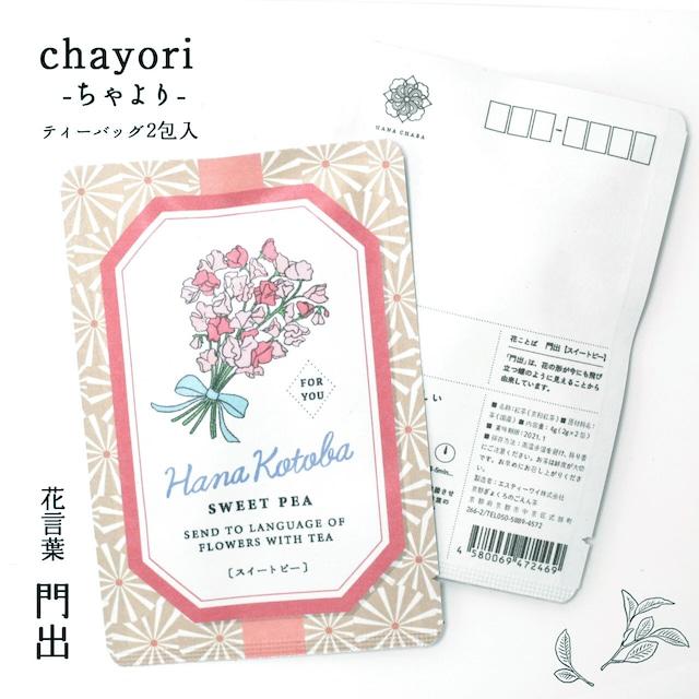 スイートピー|chayori 花言葉シリーズ|和紅茶ティーバッグ2包入|お茶入りポストカード