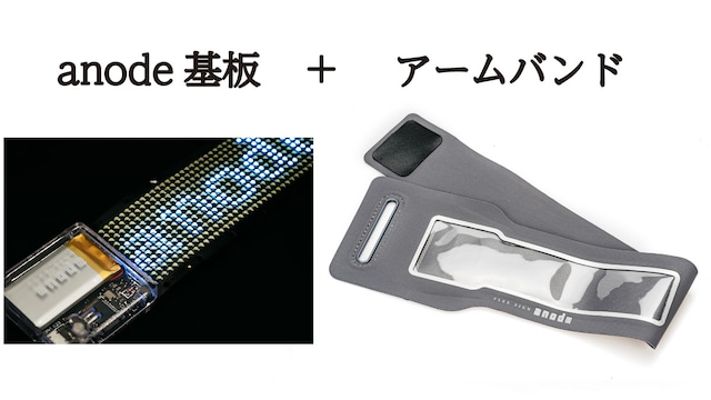 【FLEX SIGN anode】anode基板 DG1248W + アームバンド(グレー)のセット 【東京回路線図A5クリアファイルを2枚プレゼント】