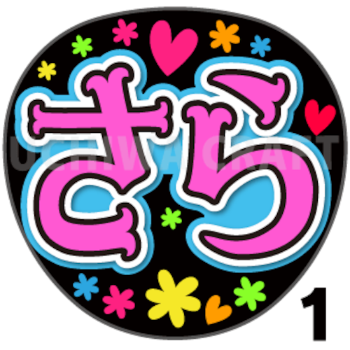 【プリントシール】【STU48/研究生/吉田彩良】『さら』コンサートや劇場公演に!手作り応援うちわで推しメンからファンサをもらおう!!