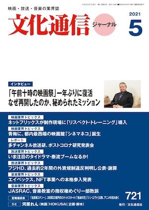 文化通信ジャーナル2021年5月号