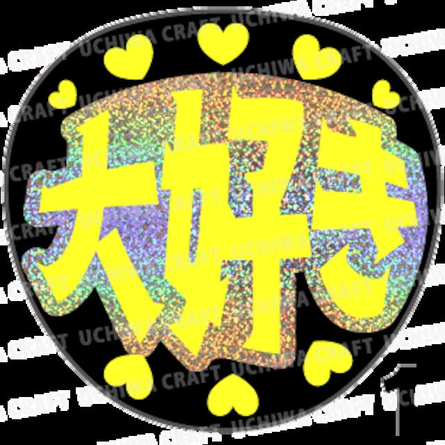 【ホログラム×蛍光1種シール】『大好き』コンサートやライブ、劇場公演に!手作り応援うちわでファンサをもらおう!!!