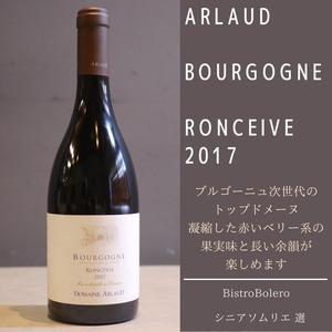 【送料無料】ソムリエ厳選ワイン! アルロー  ブルゴーニュ ロンスヴィ/Arlaud Bourgogne Ronceive 2017【冷蔵便】