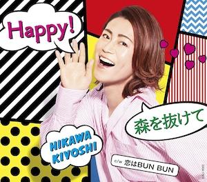 『Happy!/森を抜けて』(Cタイプ)氷川きよし 特典:CDジャケットサイズ特典ステッカー