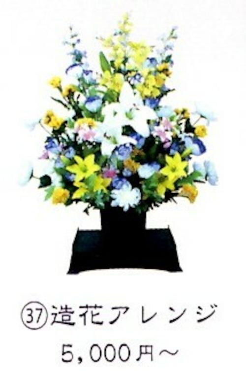 造花アレンジメント【一対】