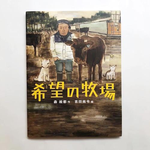 吉田尚令 絵本「希望の牧場」