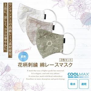 【新作レディース高級素材 夏用デザイナーズマスク3枚セット COOLMAX使用 日本製】花柄刺繍 綿レースマスク ホワイト&ベージュ&カーキ色