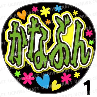 【プリントシール】【AKB48/チームK/安田叶】『かなぶん』コンサートや劇場公演に!手作り応援うちわで推しメンからファンサをもらおう!!