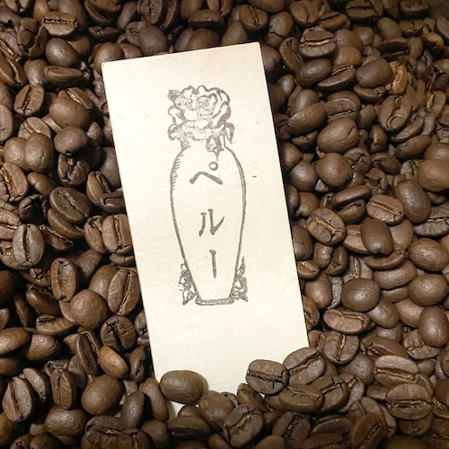 ぺルーコーヒー:バランスのとれたすっきりした味わい(100g)【フェアトレード&オーガニック】