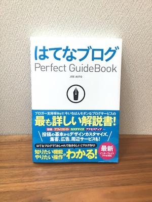 「はてなブログ Perfect GuideBook」Joe Aoto著