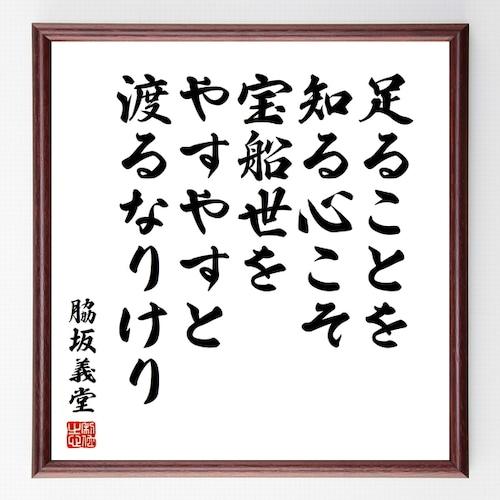 脇坂義堂の名言書道色紙『足ることを知る心こそ宝船世をやすやすと渡るなりけり』額付き/受注後直筆(千言堂)Z0359