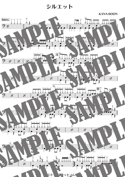 シルエット/KANA-BOON(ドラム譜)