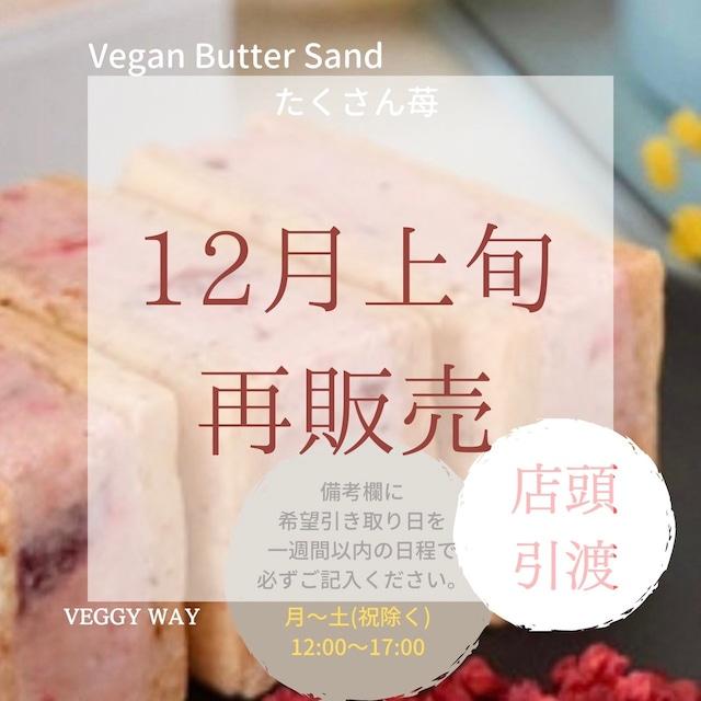 [店頭引き渡し]  Heaven Butter Sand[たくさん苺]3個箱入}
