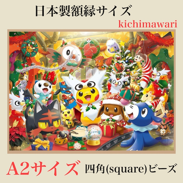 A2サイズ・四角ビーズ【sk-599】日本製額縁サイズ★フルダイヤモンドアート★