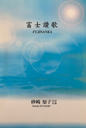 S2501 富士讃歌(歌2、尺八2、三味線、箏ソロ、箏2、十七絃箏/砂崎知子/楽譜)
