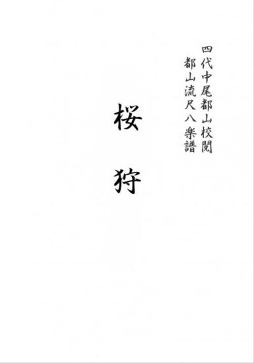 T32i265 桜狩(尺八/山田検校/楽譜)