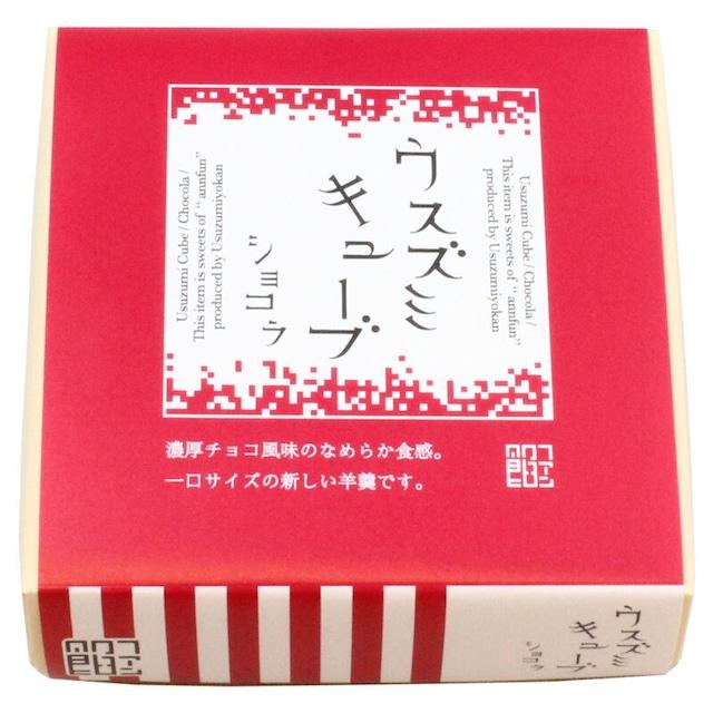ウスズミキューブ ショコラ 1箱