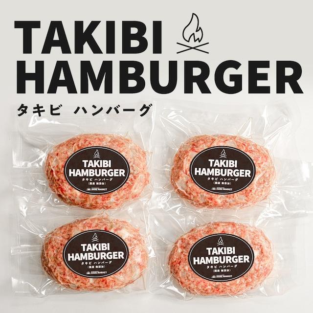 【熾火でじっくり焼き上げる】TAKIBIハンバーグ 4枚