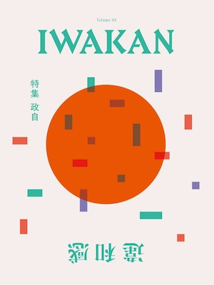 BOOK / 【IWAKAN】 Volume 03 特集 政自