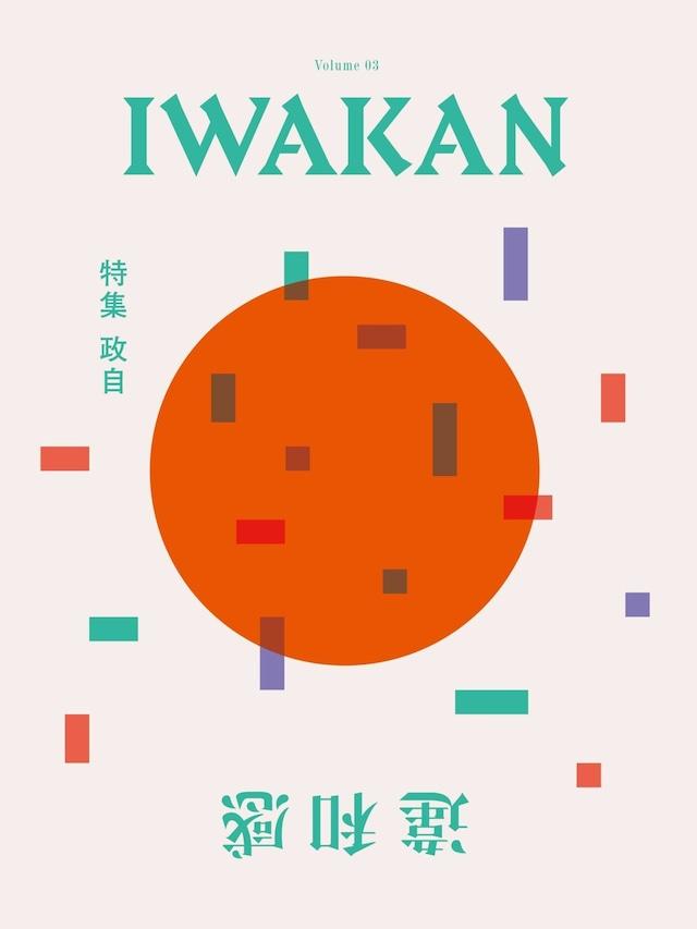 BOOK / 【IWAKAN】 Volume 03|特集 政自