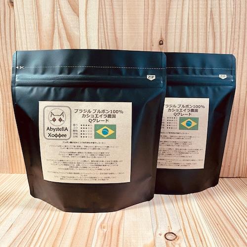 ブラジル ブルボン100%  カショエイラ農園 Qグレード 300g