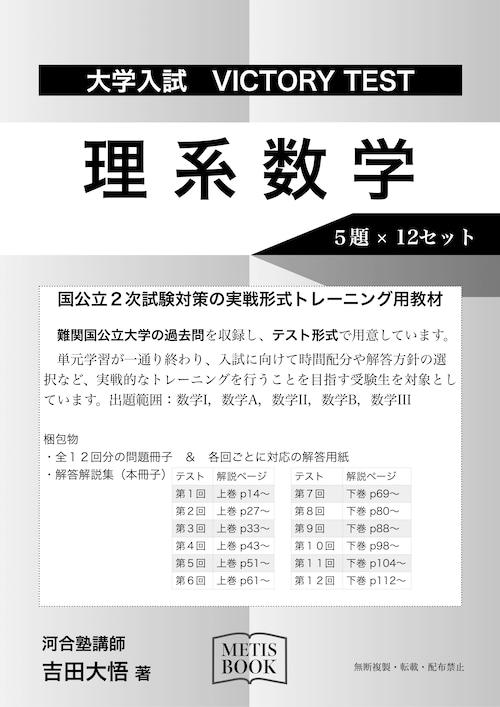 大学入試 VICTORY TEST 理系数学