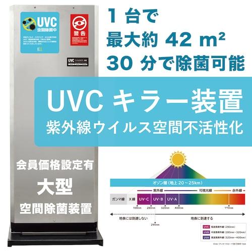 UVCキラー装置(大型空間除菌装置)