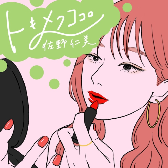 3rd Single「トキメクココロ 」