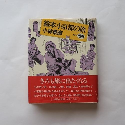 絵本 小京都の旅 / 小林泰彦