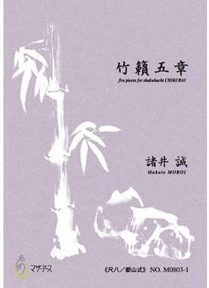 M0803-1 竹籟五章(尺八/都山式/諸井誠/楽譜)