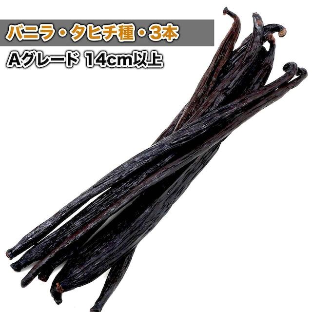 【特別価格!タヒチ種Aグレード・バニラビーンズ・3本】市場で1割しか出回らない希少なバニラです!