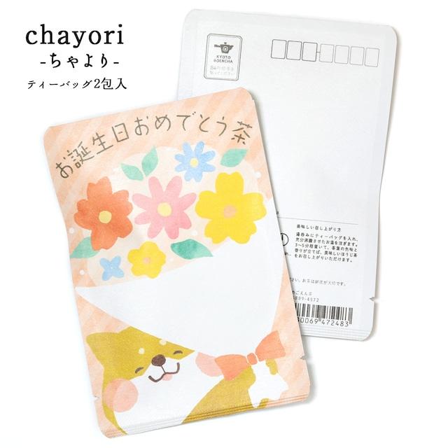お誕生日おめでとう茶(柴犬と花束)|chayori |ほうじ茶ティーバッグ2包入|お茶入りポストカード