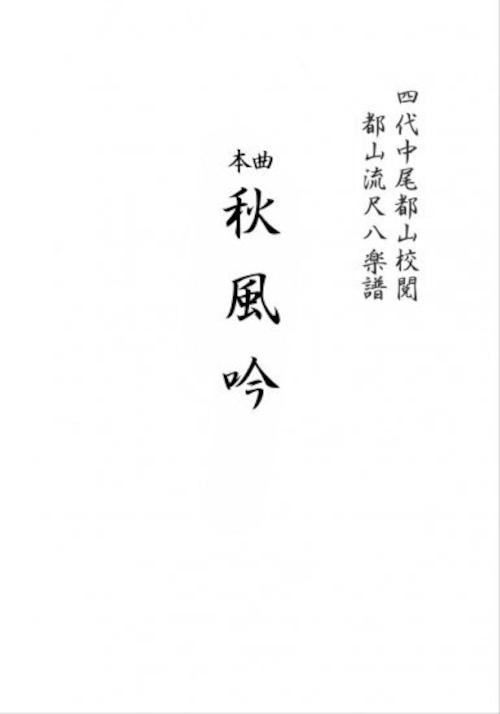 T32i028 秋風吟(尺八/金森高山/楽譜)