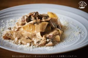 【Pasta1人前】ポルチーニ茸と木の子のクリームソース 自家製パッパルデッレ