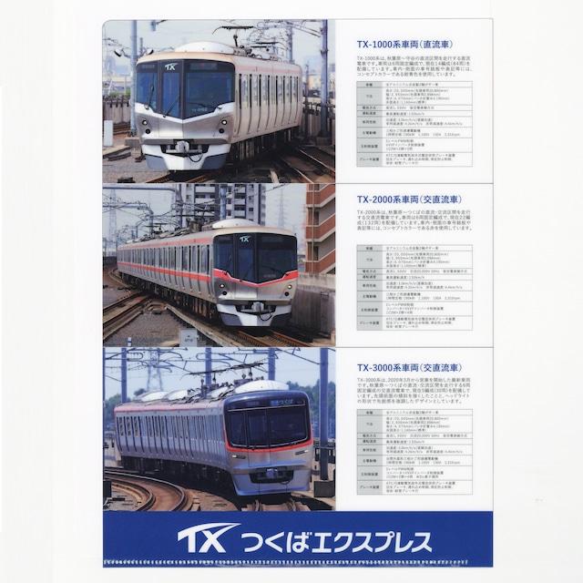 [つくばエクスプレス]TX3車種写真verクリアファイル