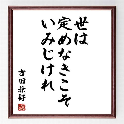 吉田兼好の名言書道色紙『世は定めなきこそいみじけれ』額付き/受注後直筆(千言堂)Z0624