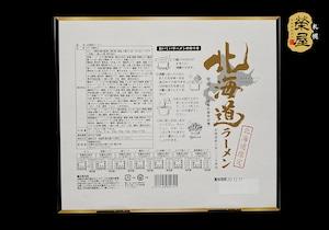 6種類のスープラーメン×2箱【常温】