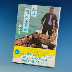 サイン入り!ノンフィクション「私は海人写真家 古谷千佳子」