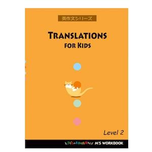 【Translations for Kids】Level 2