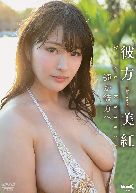 【DVD】彼方美紅/遥か彼方へ(ブロマイド3枚付)【AIPI-0005】