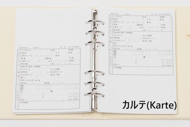 【Karte(カルテ) 単品】Club Diary / キャバ嬢 ホステス手帳 クラブダイアリー