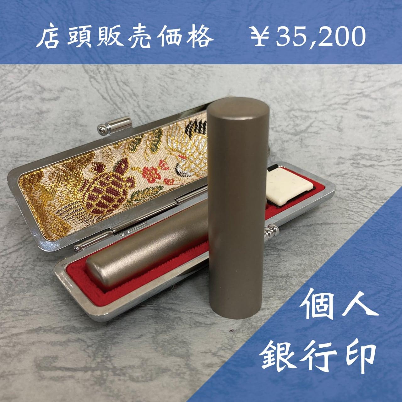 【個人用】銀行印(13.5mm)チタン