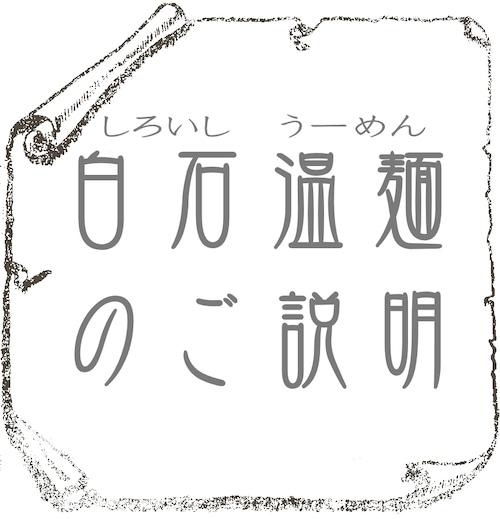 白石温麺(しろいしうーめん)とは《調理例などの簡単なご説明有り》