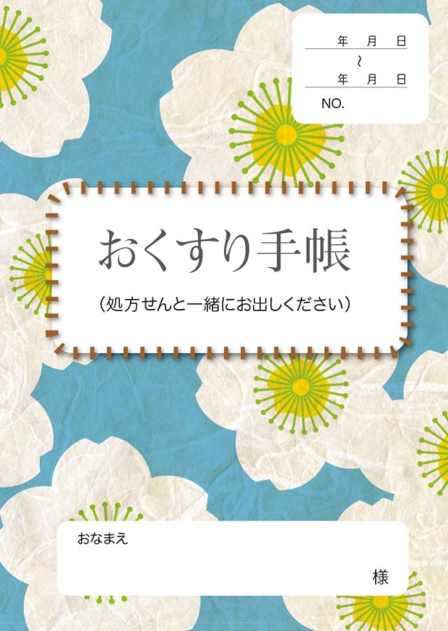 注文番号:和02 花/碧(100冊セット)