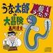 うな太郎の大冒険[acsc-0008]